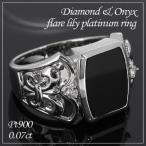 ショッピングプラチナ プラチナリング メンズ ダイヤモンド オニキス フレア リリー 13-23号 人気 指輪 Pt900