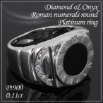 ショッピングプラチナ プラチナリング メンズ ダイヤモンド オニキス ラウンド ローマ数字 13-23号 人気 指輪 Pt900