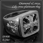 ショッピングプラチナ プラチナリング メンズ ダイヤモンド オニキス リリィ クロス 13-23号 人気 指輪 Pt900