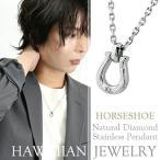 サージカルステンレス ネックレス メンズ 天然ダイヤモンド 馬蹄 ホースシュー ブランド サージカルステンレスネックレス