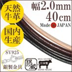 短项炼 - 革ひも ネックレス 牛革紐 レザー 2.0mm 40cm 人気 メンズ レディース 国産 革ひもネックレス