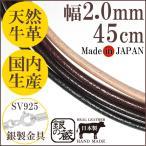Chalker - 革ひも ネックレス 牛革紐 レザー 2.0mm 45cm 黒 茶 チョーカー 国産 人気 メンズ レディース 皮ひも 丸紐 シルバー925