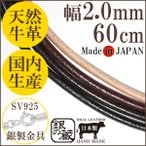 Chalker - 革ひも ネックレス 牛革紐 レザー 2.0mm 60cm 人気 メンズ レディース 国産 革ひもネックレス