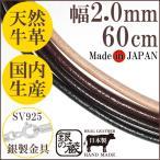 Chalker - 革ひも ネックレス 牛革紐 レザー 2.0mm 60cm 黒 茶 チョーカー 国産 人気 メンズ レディース 皮ひも 丸紐 シルバー925