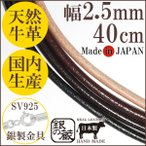 Chalker - 革ひも ネックレス 牛革紐 レザー 2.5mm 40cm 黒 茶 チョーカー 国産 人気 メンズ レディース 皮ひも 丸紐 シルバー925