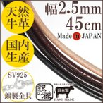 Chalker - 革ひも ネックレス 牛革紐 レザー 2.5mm 45cm 黒 茶 チョーカー 国産 人気 メンズ レディース 皮ひも 丸紐 シルバー925