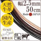 Chalker - 革ひも ネックレス 牛革紐 レザー 2.5mm 50cm 黒 茶 チョーカー 国産 人気 メンズ レディース 皮ひも 丸紐 シルバー925