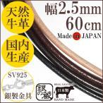 短项炼 - 革ひも ネックレス 牛革紐 レザー 2.5mm 60cm 人気 メンズ レディース 国産 革ひもネックレス