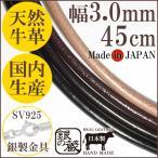 革ひも ネックレス 牛革紐 レザー 3.0mm 45cm 人気 メンズ レディース 国産 革ひもネックレス