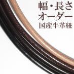 革ひも ネックレス 牛革紐 レザー オーダーメイド 2-3mm 30cm-80cm 人気 メンズ レディース 国産 革ひもネックレス