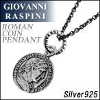 シルバーネックレス メンズ 古代ローマ コイン 銀貨風 人気 レディース