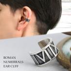 イヤーカフ メンズ シルバー ローマ数字 クロック デザイン 1P 片耳 おしゃれ レディース ノンホールピアス イヤークリップ カフス
