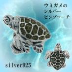 ピンブローチ 海亀 ウミガメ カメ 爬虫類 シルバー925 メンズ レディース おしゃれ ブランド ピンバッジ バッチ ラペルピン