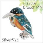 ピンブローチ カワセミ 小鳥 シルバー サツルノ メンズ レディース シルバー925 ピンブローチ グッズ