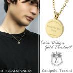 ネックレス メンズ ブランド ゴールド コイン サージカルステンレス ザニポロタルツィーニ シンプル ペンダント プレゼント 男性