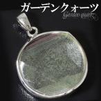 ガーデンクォーツ ペンダントトップ カット 六芒星 ダビデの星 ヘキサグラム 天然石 パワーストーン 水晶 ペンダント ヘッド