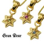 GRAN DEUR 星 スター 天然 トルマリン アクアマリン K18ゴールドコーティング シルバーペンダントトップ(チェーンなし) シルバー925 プレゼント