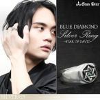 ダビデの星 リング メンズ シルバー 六芒星 ブルーダイヤモンド 17-21号 ブランド 指輪 シルバーリング メンズ