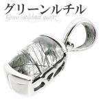 グリーンルチルクォーツ ペンダントトップ シルバー 天然石 パワーストーン プレゼント 針水晶 ペンダント ネックレストップ