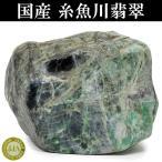 糸魚川翡翠 原石 1791g 国産 ヒスイ 天然石 パワーストーン 糸魚川翡翠 原石 置物