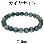 カイヤナイト ブレスレット グリーンブルー 7.5mm 16.5cm カヤナイト S サイズ 天然石 パワーストーン ブルー グリーン