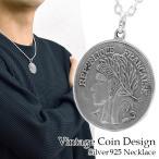 コイン シルバー ネックレス (チェーン付き) フランス 硬貨 ペンダント シルバー925 女神像 銀貨 プレゼント 人気 かっこいい