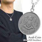 アラブ コイン シルバー ネックレス (チェーン付き) アラビア 鷹 硬貨 ペンダント シルバー925 銀貨 ユニセックス プレゼント 人気