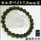 モルダバイト ブレスレット 7.9mm 17.5cm 高品質 天然石 パワーストーン ...