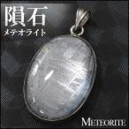 隕石 メテオライト ペンダントトップ シルバー 天然石 パワーストーン 隕...