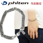 ������֥쥹��å� ��� �֥��� �ե����ƥ� ���� �ͤ�����֥��ʿ ��7.0mm 17-19cm ���ݡ��� phiten �������