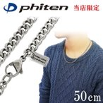 �ե����ƥ� ������ͥå��쥹 �������� ��� ���� ��ʿ ��4.4mm 50cm ���ݡ��� phiten �ͥå��쥹��������Τ�