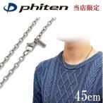 ファイテン チタンネックレス メンズ 限定 チェーン 45cm 幅3.8mm あずき 小豆 金属アレルギー対応 スポーツ phiten おしゃれ