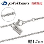 ファイテン チタン ネックレスチェーンのみ 限定 金属アレルギー対応 40-60cm 幅1.7mm ダブルあずき メンズ レディース phiten
