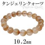 タンジェリンクォーツ ブレスレット オレンジクォーツ 10.2mm 18cm 天然石 パワーストーン 水晶 プレゼント 腕輪 数珠