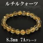 金針ルチルクォーツ ブレスレット ルチルクォーツ 8.3mm 17.5cm 7A級 天然石 パワーストーン プレゼント 金針 針水晶 腕輪 数珠
