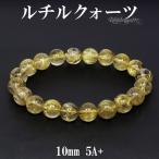 金針ルチルクォーツ 5A+ グレード ブレスレット 10mm 18.5cm L サイズ 天然石 パワーストーン ルチルクォーツ 金運 ルチルクオーツ