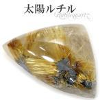 太陽ルチル 原石 ルース 裸石 ゴールドルチルクォーツ ブラジル産 13.5g ...