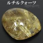 金針ルチルクォーツ 高品質 磨き原石 54g 天然石 パワーストーン 原石 置...
