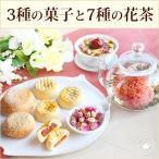 ギフト ほっこりセット(P) 人気のお茶菓子と7種のお茶ギフト