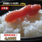 米 5Kgx2 お米 10kg 宮城県北産ひとめぼれ 無洗米 乾式無洗米 送料無料 平成28年産
