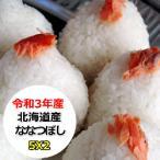 お米 米 10kg 精米 無洗米 乾式無洗米 選べる精米方法 北海道産 ななつぼし  送料無料 令和元年産