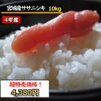 米 10kg 新米 宮城産ササニシキ  無洗米 乾式無洗米 送料無料 平成29年産