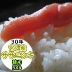 米 20kg 宮城産ササニシキ 精米 送料無料 平成29年産