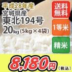 お米  20kg (5Kgx4) 宮城産東北194号 特別栽培米 精米 送料無料 平成28年産