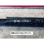 【送料無料】国産高級長尺細身ヘラ竿 流星 硬調 24尺(マジョーラ塗装)  カーボン釣竿