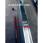 【送料無料】国産の新品鮎竿 蒼龍スペシャルライト中硬硬 900 カーボン釣竿