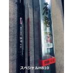 【送料無料】国産の新品鮎竿 蒼龍スペシャルH 硬調 810(軽量鮎竿)カーボン釣竿