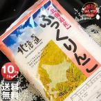 新米 28年産 北海道産 ふっくりんこ 10kg (5kg×2袋セット) 白米 送料無料
