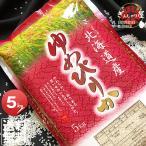 新米 30年産 北海道産 ゆめぴりか 5kg 白米 送料無料