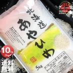 29年産 北海道産 あやひめ 10kg (5kg×2袋セット) 白米 送料無料